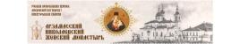 Подать записку в Арзамасский Николаевский женский монастырь